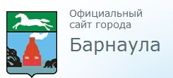 Официальный сайт г.Барнаул